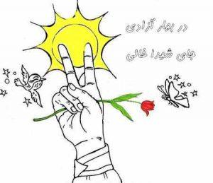 نقاشی در مورد ۲۲ بهمن