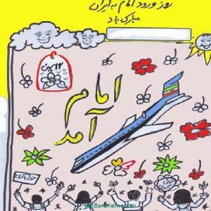 نقاشی پیروزی انقلاب