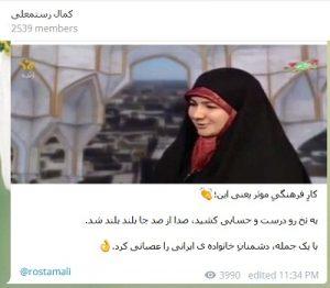 واکنش رستمعلی به سخنان کارشناس یزدی