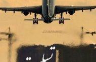 علت سقوط هواپیمای یاسوج