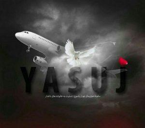پیام تسلیت سقوط هواپیما