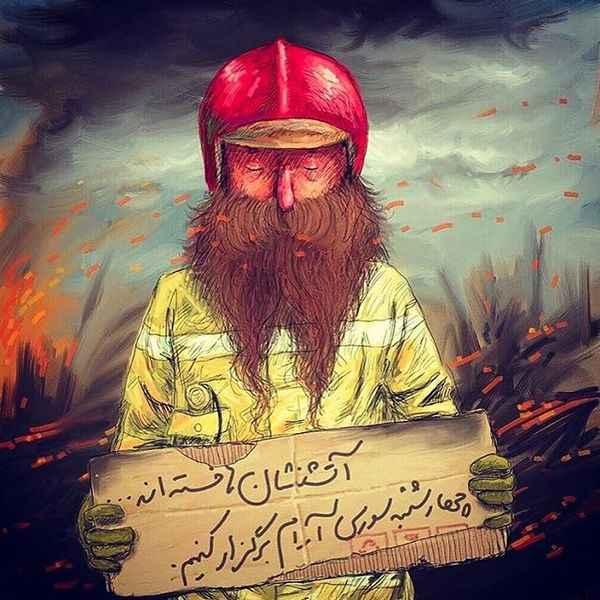آتش نشان ها خسته اند
