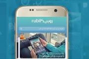 اپلیکیشن روبیکا؛ دانلود اپلیکیشن روبیکا