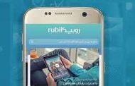 اپلیکیشن روبیکا؛ اسپانسر برنامه بهارنارنج احسان علیخانی