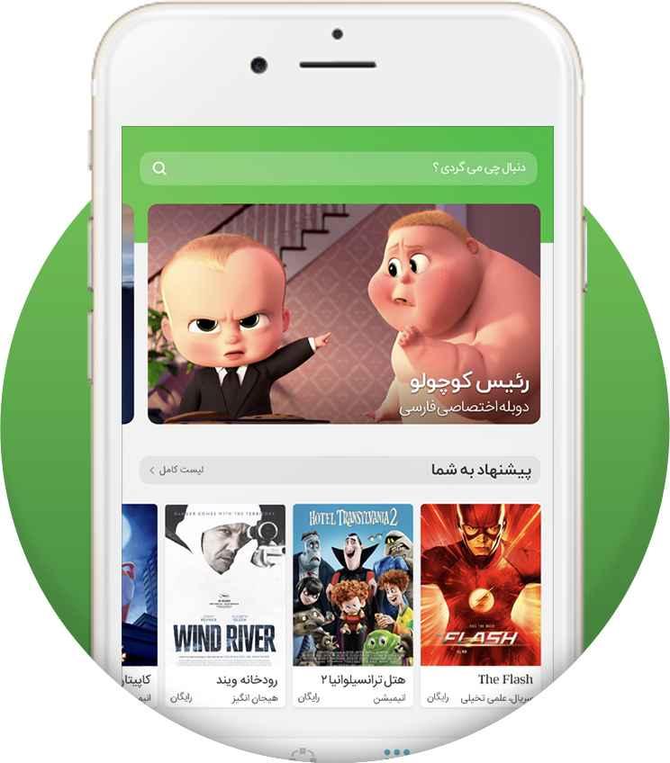 تصویری از اپلیکیشن روبیکا
