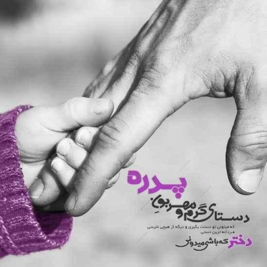 دستای گرم و مهربون پدر