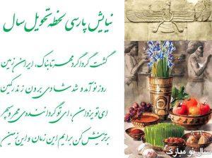 دعای تحویل سال پارسی
