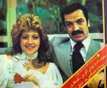 سعید راد و همسرش نوش آفرین