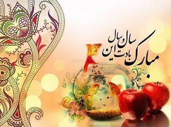 متن و تصاویر تبریک سال نو