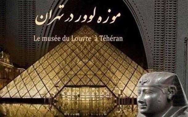 موزه ملی ایران کجاست؟؛ آدرس محل موزه لوور در تهران