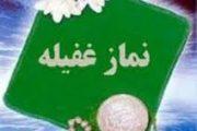 نماز غفیله چیست؟ + طریقه خواندن نماز غفیله
