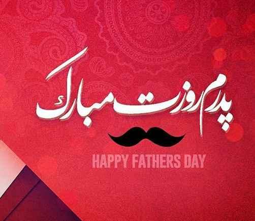 پدرم روزت مبارک