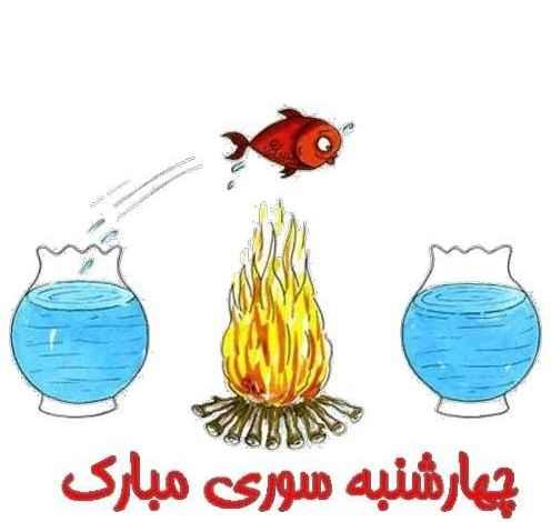 دانلود پروفایل چهارشنبه سوری