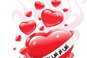 پیامک های عاشقانه برای همسر
