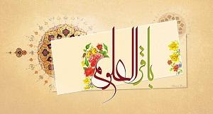 چرا به امام محمد باقر باقرالعلوم میگویند؟