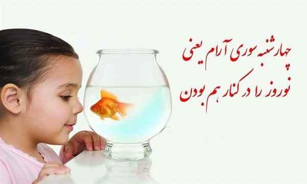 دانلود عکس نوشته چهارشنبه سوری