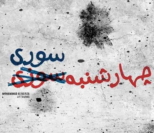 پروفایل چهارشنبه سوری + عکس نوشته چهارشنبه سوری