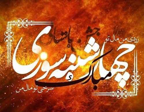 چهارشنبه سوری ۹۶ چه روزی است؟