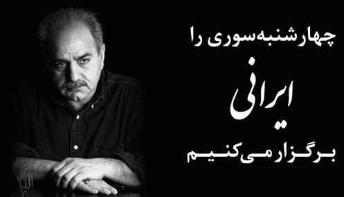 دانلود کمپین پرویز پرستویی برای چهارشنبه سوری