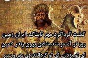 گشت گرداگرد مهر تابناک ایران زمین از کیست؟