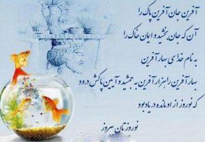 گشت گرداگرد مهر تابناک ایران زمین