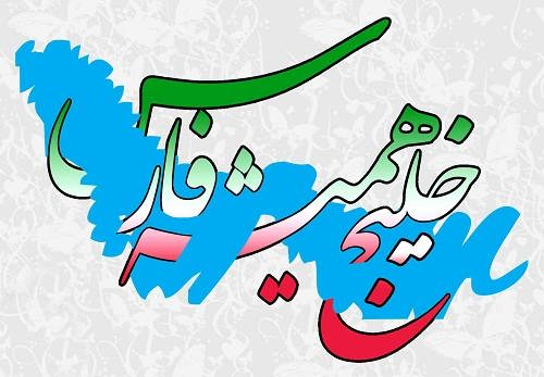روز ۱۰ اردیبهشت در تقویم روز ملی خلیج فارس نامیده شده علت چیست؟