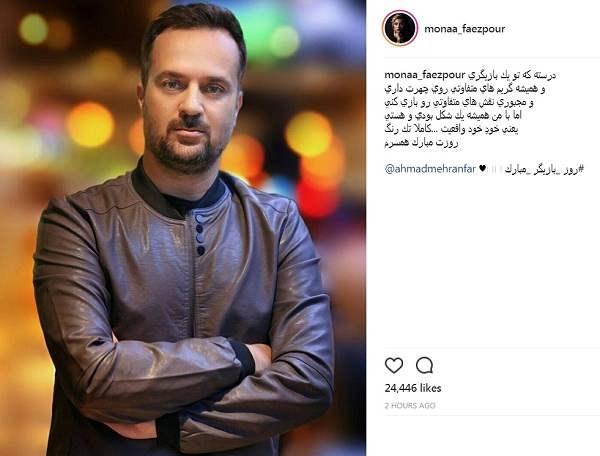 تبریک همسر احمد مهرانفر به او به مناسبت روز بازیگر