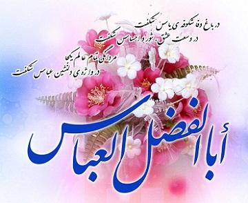 تاریخ روز جانباز + پیام تبریک روز جانباز