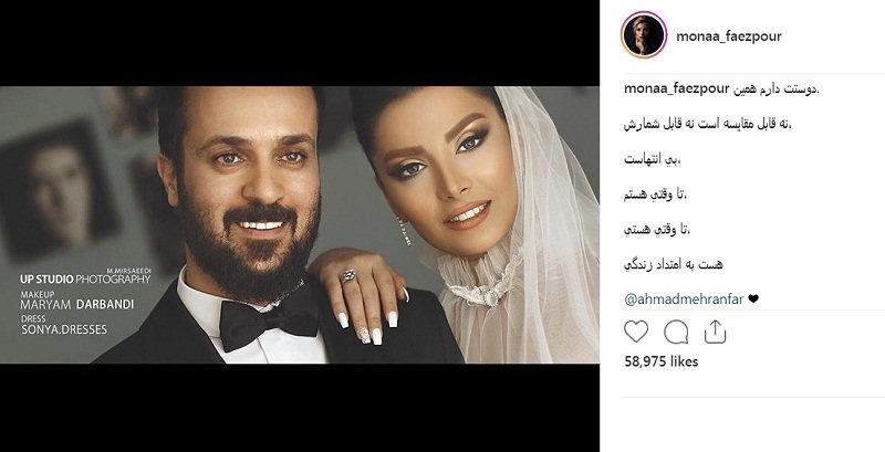 عکس عروسی احمد مهرانفر و همسرش مونا فائض پور