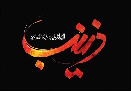 پروفایل وفات حضرت زینب + عکس نوشته