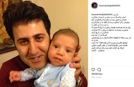 عکس پسر هومن حاجی عبداللهی در ۳ ماهگی