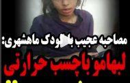 فاطمه کودک ماهشهری ماجرای یک کودک آزاری دیگر