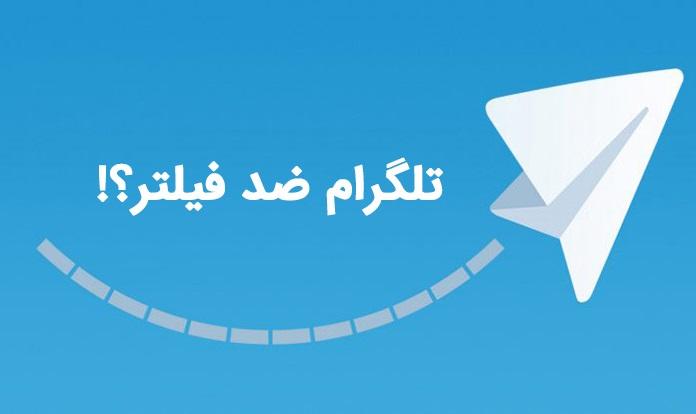 نسخه ضد فیلتر تلگرام چیست؟ + دانلود
