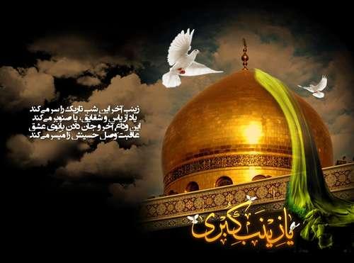 پروفایل وفات حضرت زینب