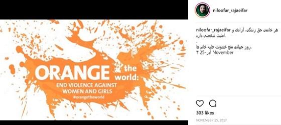 پست اینستاگرام نیلوفر رجایی فر در مورد روز نارنجی