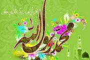 پیام تبریک مبعث رسول اکرم