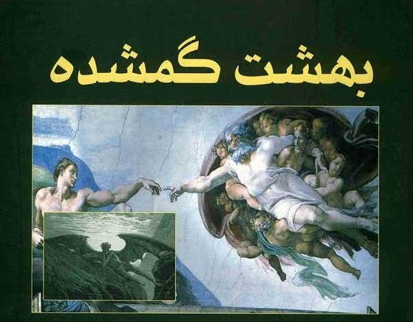کتاب بهشت گمشده اثر کیست؟