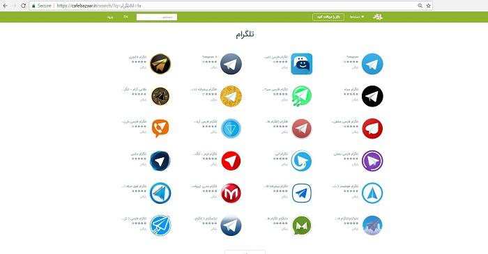 تلگرام طلایی در کافه بازار