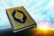 خواندن قرآن در زمان عادت ماهیانه