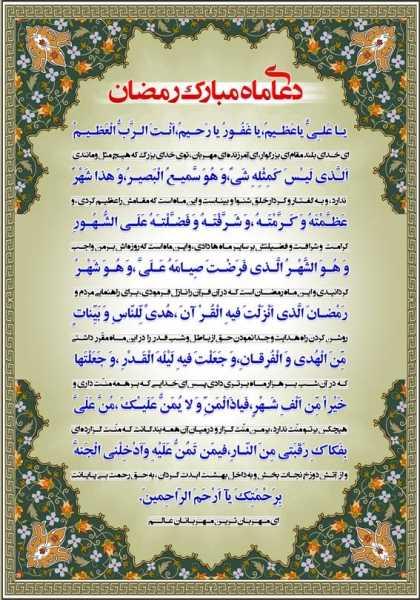 دعای هر روز ماه مبارک رمضان با ترجمه فارسی