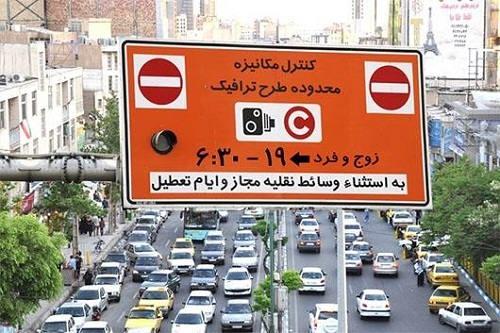 ساعت طرح ترافیک و ساعت زوج و فرد در ماه رمضان ۹۸