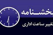 ساعت کاری ادارات در ماه رمضان ۹۷