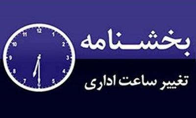 ساعت کاری ادارات در ماه رمضان ۹۸