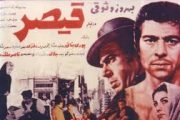 فیلم قیصر با بازی ناصر ملک مطیعی در نقش فرمون