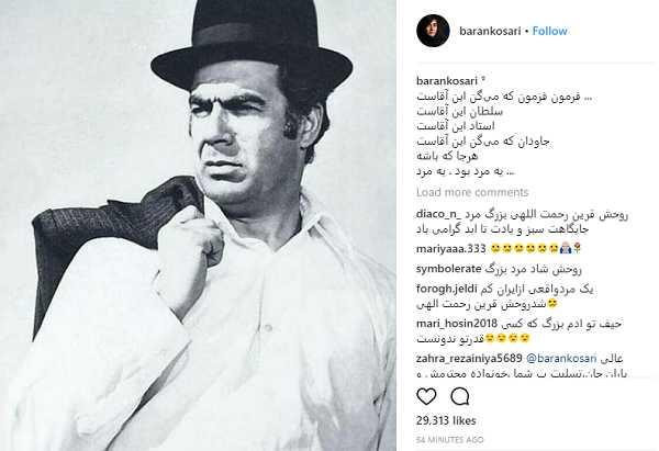 واکنش باران کوثری به خبر درگذشت ملک مطیعی