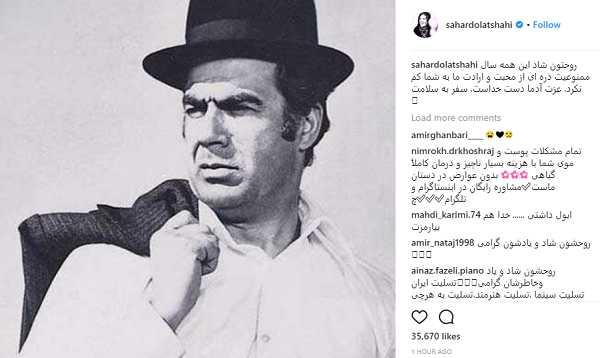 واکنش سحر دولتشاهی به فوت ناصر ملک مطیعی