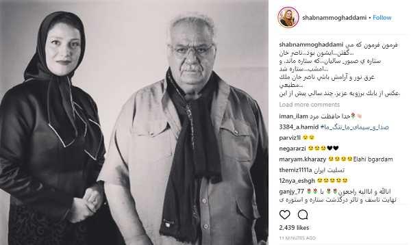 واکنش شبنم مقدمی به درگذشت ناصر ملک مطیعی