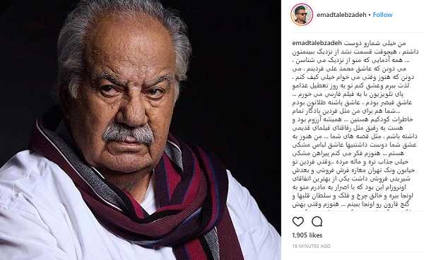 واکنش عماد طالب زاده به درگذشت ملک مطیعی