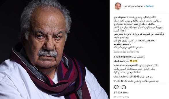 واکنش پرویز پرستویی به درگذشت ناصر ملک مطیعی