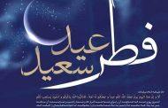 اعمال شب عید فطر + اعمال عید فطر